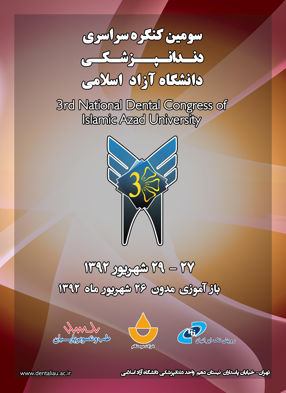 دانشگاه ازاد پذیرنده رشته پروتز دندان کنگره ۳دندانپزشکی دانشگاه آزاد اسلامی | دندانه