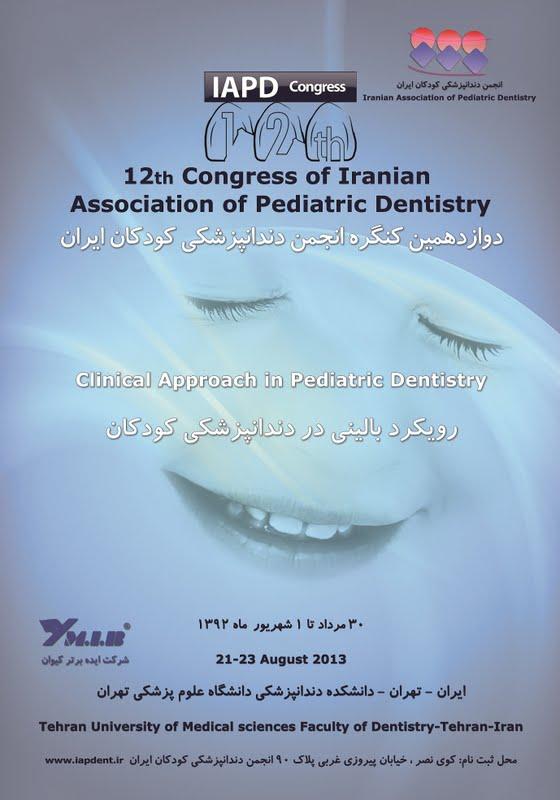 انجمن دندانپزشکی کودکان