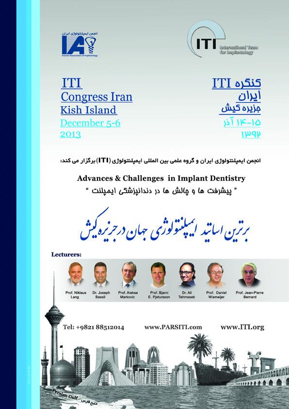 کنگره ایمپلنت ITI