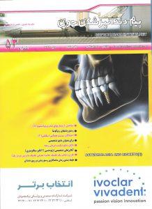 دو ماهنامه پیام دندانپزشکان جوان به مدت ۱۲ سال به شکل پیوسته با مدیریت دکتر حسن نخجوانی منتشر میشد