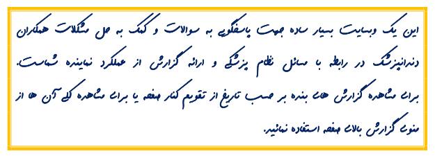 سایت دکتر کاوه سیدان