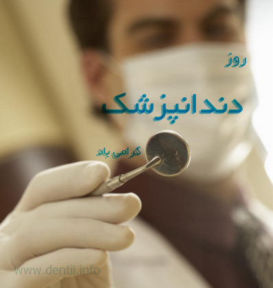 happy dentistry day