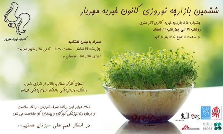 mehryar