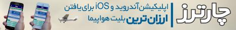 چارترز اپلیکیشن آندروید و iOS