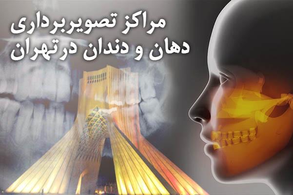 oral radiology TEHRAN