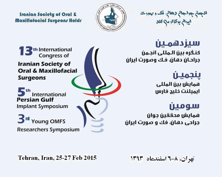 13 OMFS congress