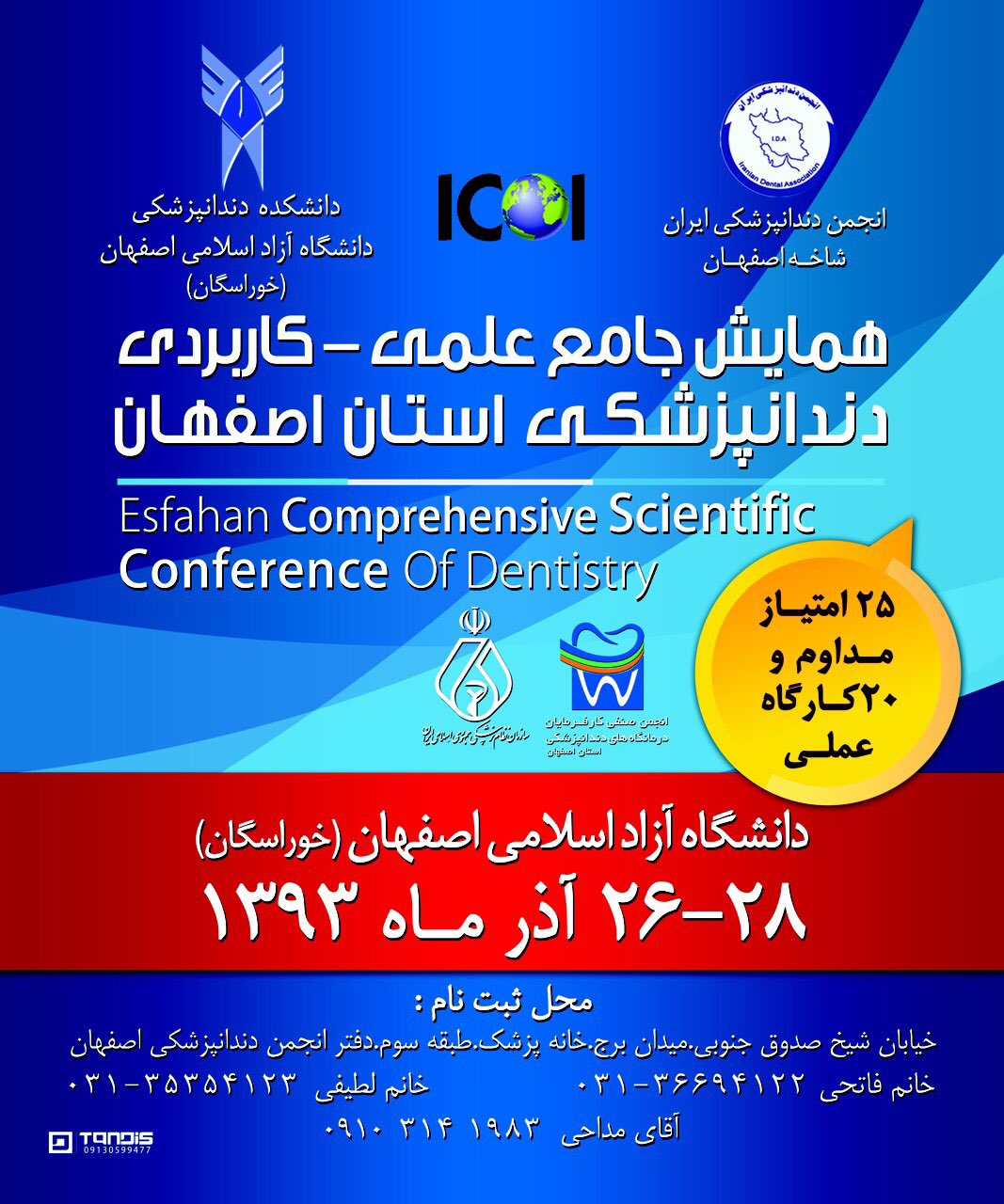 isfehan congress3