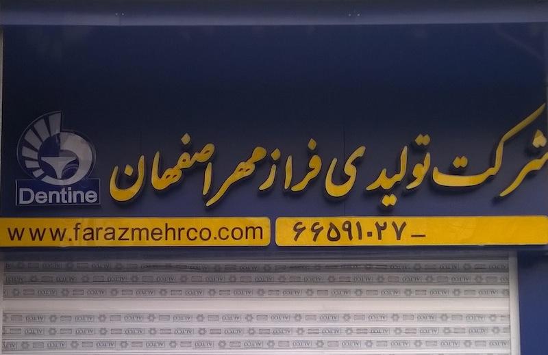 farazmehr3