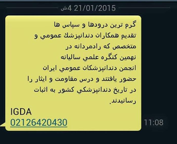 igda sms