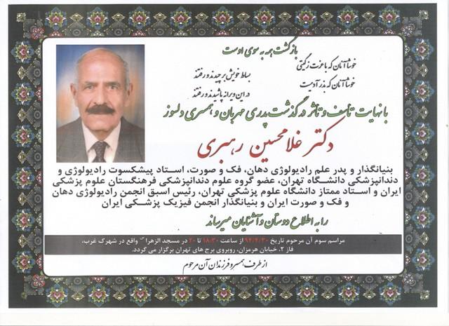 dr rahbari 2