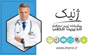 ژنیک، پیشرفته ترین نرم افزار مدیریت مطب
