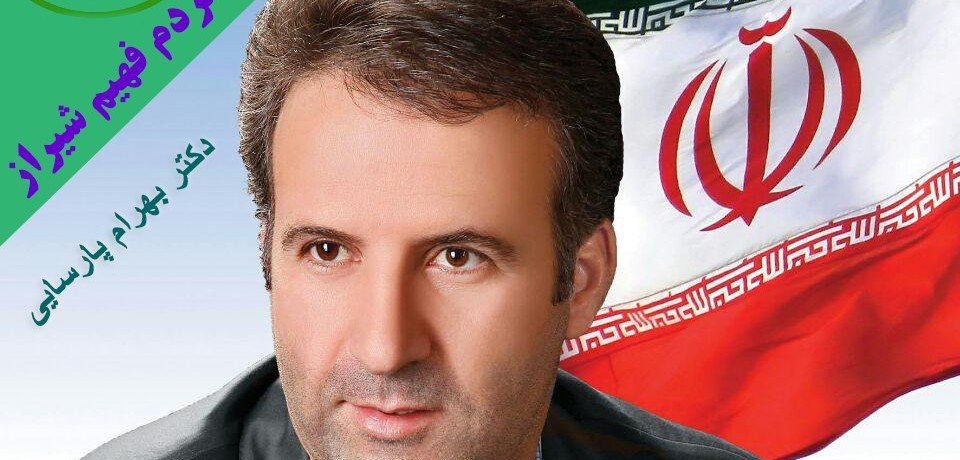 bahram parsaei2