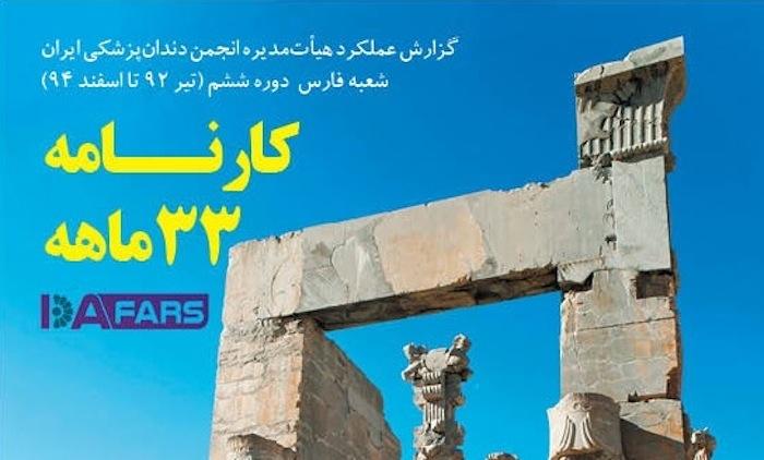 fars report