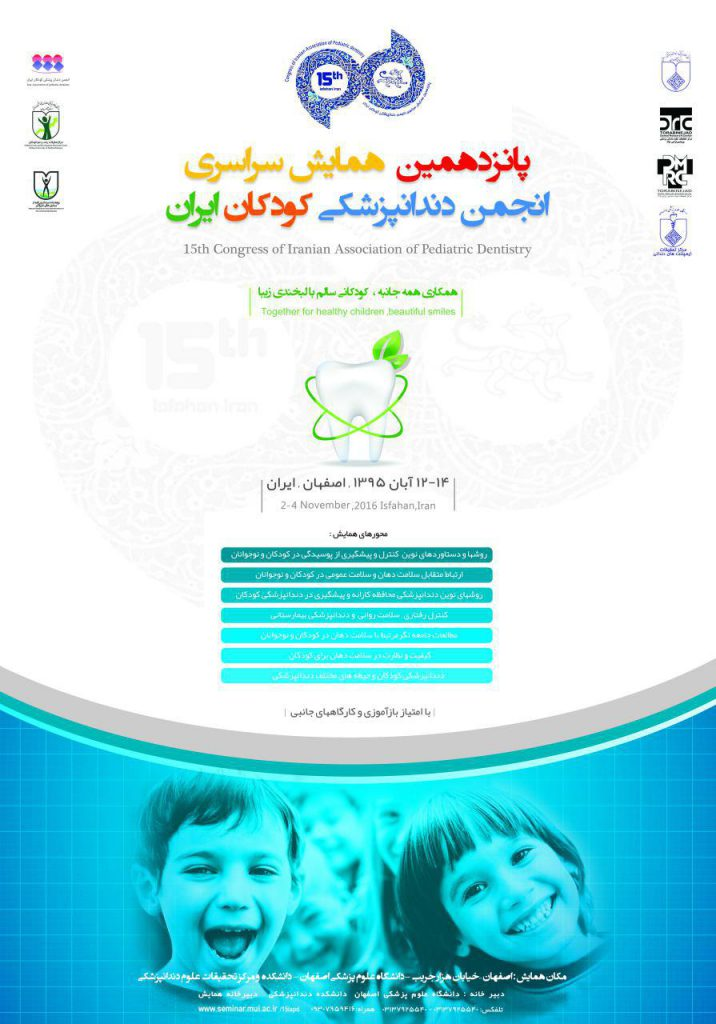 15TH PEDIATRIC DENTISTRY CONGRESS