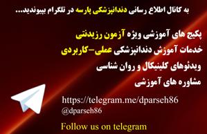 کانال تلگرام دندان پزشکی پارسه