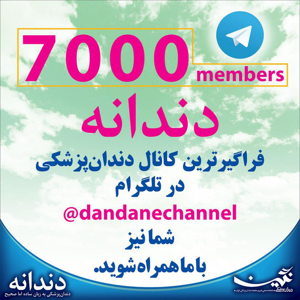 7000members dandanechannel