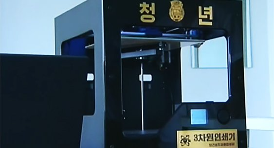 North Korea shows 3D printer