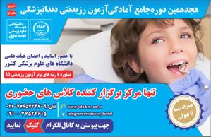 کانال تلگرام هجدهمین دوره جامع آمادگی آزمون رزیدنتی دندانپزشکی