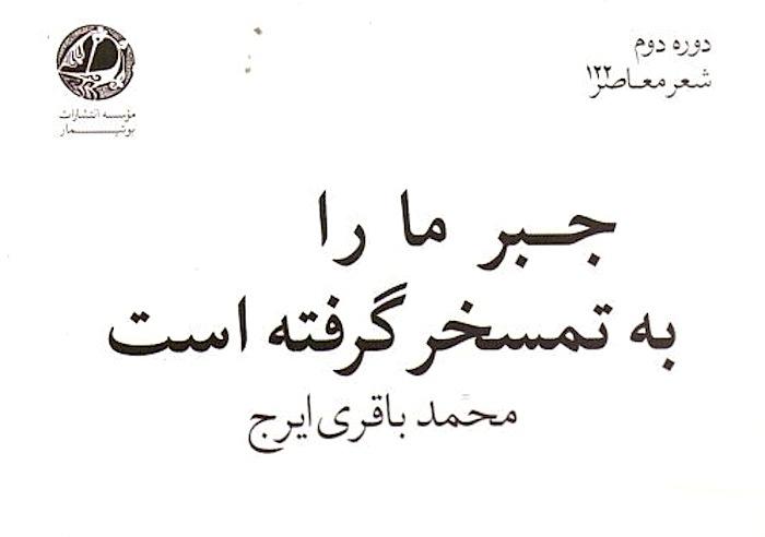 bagheri-iraj