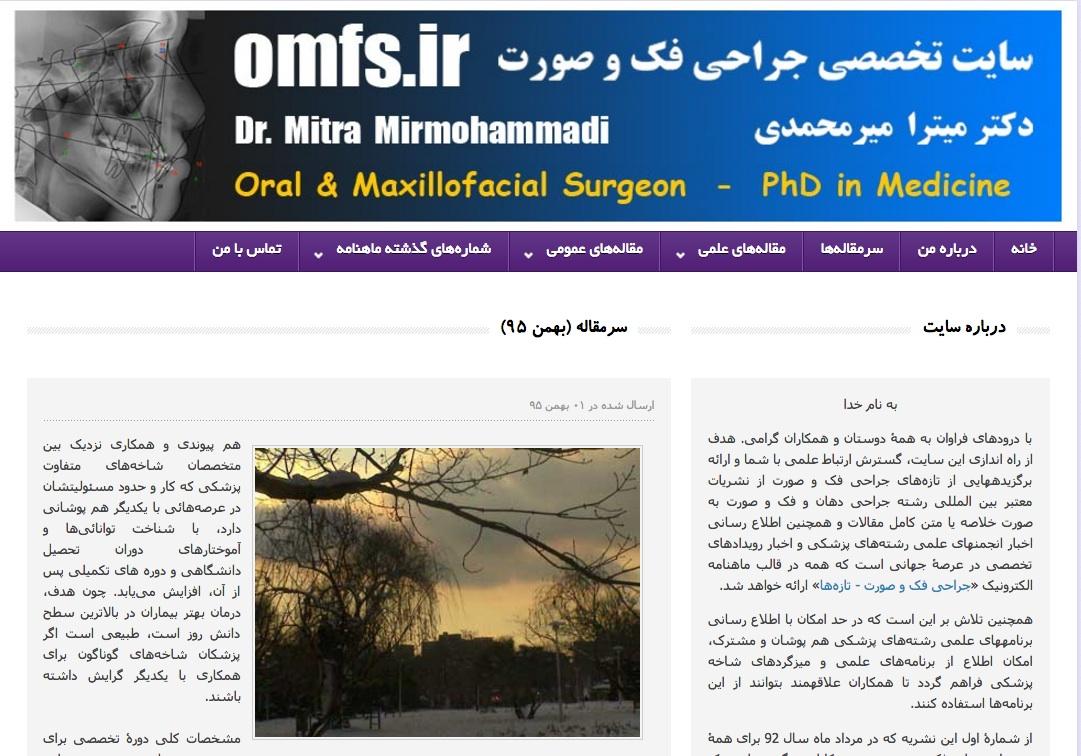 mitra mirmohamadi- omfs.ir