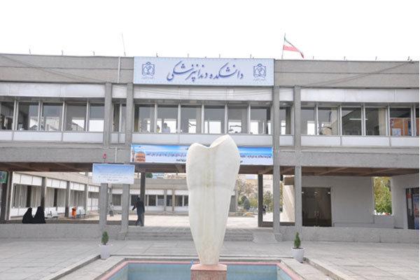 دانشکده دندانپزشکی مشهد