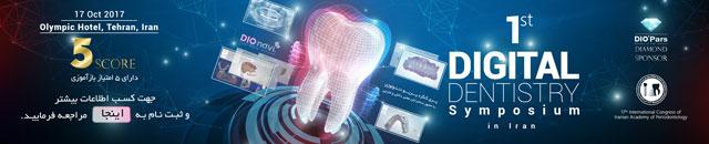 اولین سمپوزیوم دندانپزشکی دیجیتال