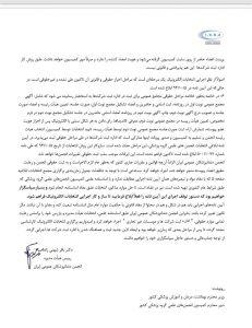 تصویر نامه دکتر شهنیزاده به معاون آموزشی وزارت بهداشت
