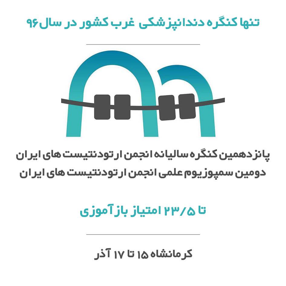 kermanshah 2