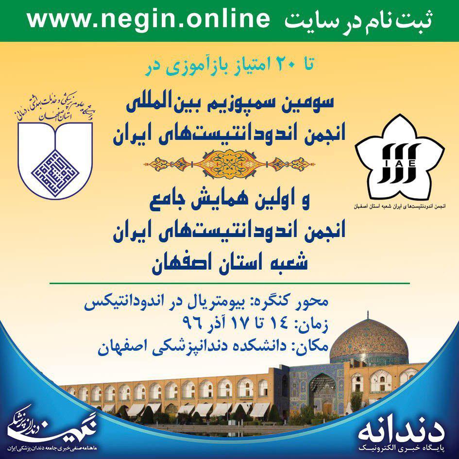سومین سمپوزیوم بینالمللی انجمن اندودانتیستهای ایران