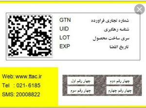 زیر قسمت scratch برچسب یک کد 16 رقمی قرار دارد.مصرف کننده نهایی کالا میتواند این بخش را بتراشد و از این کد برای استعلام اصالت کالا استفاده کند