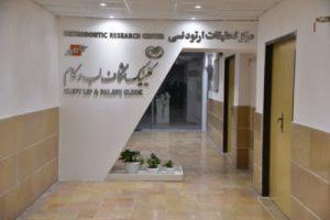 shiraz dental uni-new2