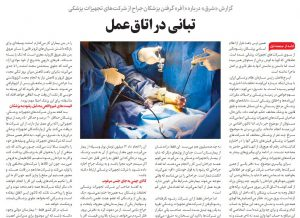 گزارش روزنامه شرق درباره رابطه پزشکان و شرکتهای پزشکی