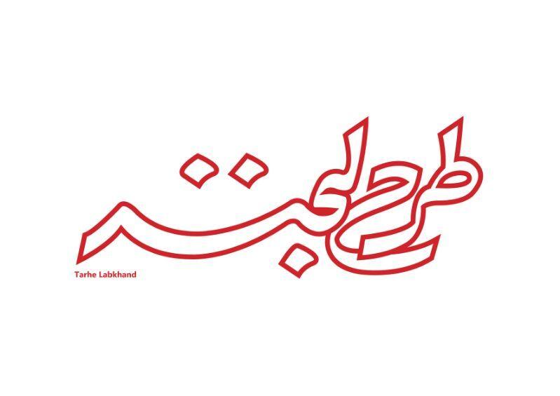 tarhe labkhand logo